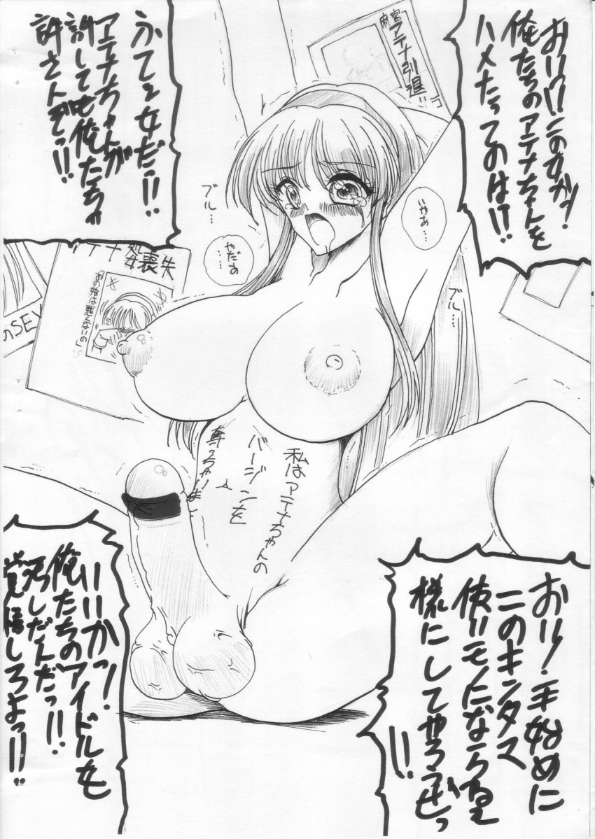 athena_asamiya breasts full-package_futanari futanari huge_breasts huge_cock huge_testicles king_of_fighers long_hair monochrome penis puffy_nipples saliva tears testicles