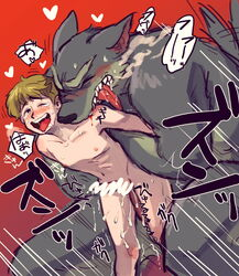2boys 326_(artist) ahe_gao anal anal_sex anthro big_bad_wolf bite blood canine censored duo fucked_silly fur furry gay heart human human_on_anthro interspecies japanese_text male mammal penetration size_difference text wolf yaoi