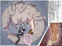 2014 breasts female human interspecies japanese_text mammal monster nipples nude penetration penis sex teeth text tongue unknown_artist