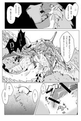 black_and_white capcom claws comic dragon female feral flying_wyvern forced horn japanese_text male monochrome monster_hunter rape rathian scales scalie seregios spiked_tail spikes text translation_request unknown_artist video_games wings wyvern
