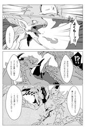 black_and_white capcom claws comic dragon female feral flying_wyvern forced horn japanese_text male monochrome monster_hunter rape rathalos rathian scales scalie seregios spiked_tail spikes text translation_request unknown_artist video_games wings wyvern