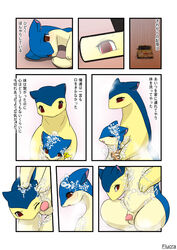 balls bipedal blue_fur bubble car closed_eyes comic cream_fur crying dialogue digitigrade flaccid flucra fur girly half-closed_eyes japanese japanese_text looking_back looking_down male mammal mirror mustelid nintendo nude orange_eyes penis pokemon quilava raining red_eyes rubber_duck shower size_difference tears text translated typhlosion video_games