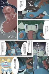 ambiguous_gender amphibian amputee axotl blood blush cave chigiri comic duo froakie frog greninja japanese_text male mudpuppy nintendo oral outside penis pokemon raining size_difference swampert sweat tears text tongue translation_request video_games