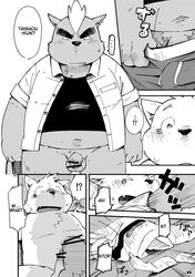 canine canine clothing comic erection kinoshita-jiroh male male/male mammal penis school_uniform size_difference teenager young
