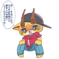 blush dj japanese_text komajirou male male_only penis precum solo tamago text translation_request youkai_watch
