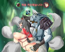 ahri animal_ears armor big_breasts breasts canine dominatrix female fox fur furry_tail grey_hair hair happy invalid_tag league_of_legends magic male mammal multiple_tails nude rengar shy slave smile spell straight text white_fur white_hair wolf yellow_eyes
