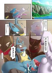 2015 amphibian blush canine cum cum_in_pussy cum_inside duo erection female frog green_eyes greninja half-closed_eyes japanese_text kicktyan legendary_pokémon lucario male male/female mammal mewtwo nintendo open_mouth orgasm penetration penis pokemon pull_out purple_eyes pussy red_eyes sex shiny_pokémon smile sweat tears teeth text tongue tongue_out translation_request vaginal_penetration vaginal_penetration video_games