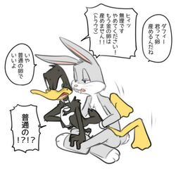 anal bugs_bunny daffy_duck japenese_text looney_tunes male male/male mammal sex simple_background unknown_artist warner_brothers white_background