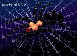2015 abdomen arachnid arthropod big_breasts breasts drider female multi_limb multiple_eyes nipples nude pussy solo spider web