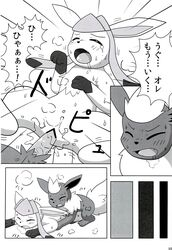 anus blush comic cum cum_in_pussy cum_inside doujinshi eeveelution female flareon glaceon japanese_text male male/female nintendo open_mouth outside penetration penis pokemon pussy ren_(artist) sex sweat tears text translated vaginal_penetration vaginal_penetration video_games レン
