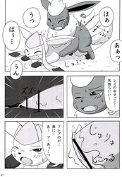anus blush comic doujinshi eeveelution female flareon glaceon japanese_text male male/female nintendo open_mouth outside penetration penis pokemon pussy ren_(artist) sex sweat tears text translated vaginal_penetration vaginal_penetration video_games レン