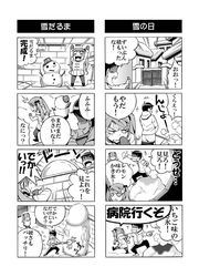 +++ /\/\/\ 1boy 4koma :d brother_and_sister censored comic female footprints gate long_hair monochrome mosaic_censoring multiple_4koma open_door open_mouth original peeing penis red-p shovel siblings smile snow snowman sweatdrop translated twintails worktool
