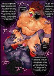 abs anal anal_sex anthro biceps bulge clothed clothing comic cum cum_on_chest cumshot duo english_text feline hair half-dressed japanese_text kitticlub leo_(red_earth) lion male male/male mammal monster orgasm pecs penetration penis sex teeth tentacle text tongue tongue_out topless