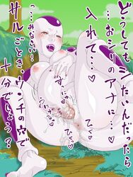 anus blush breasts celis color day dragon_ball dragon_ball_z female female_only frieza front_view happy highres insertion large_breasts masturbation namek nipples no_humans open_mouth outdoors pussy pussy_juice red_eyes rule_63 saliva shaved_pussy solo spread_legs sweat tail tear text tongue tongue_out translation_request zuburoku